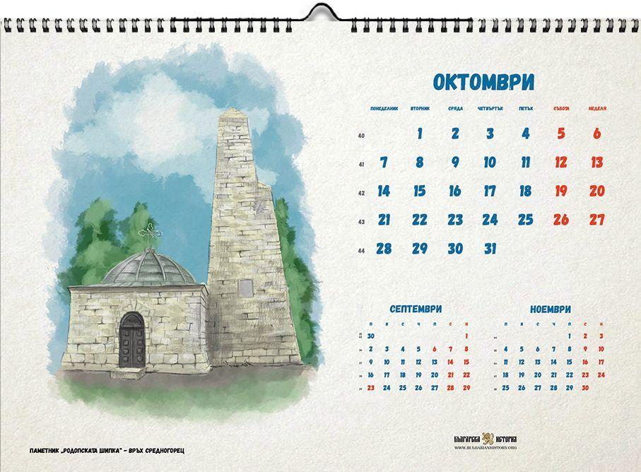 """Календар """"Български паметници"""" 2019 - 11"""