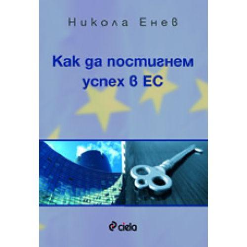 Как да постигнем успех в ЕС - 1