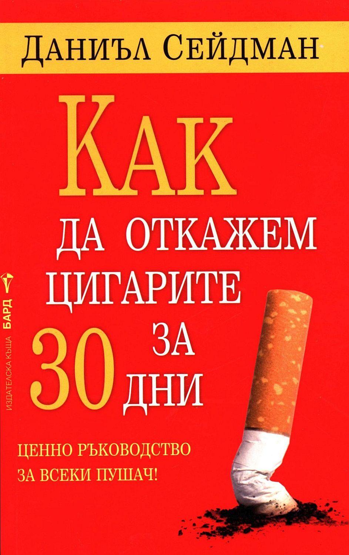 Как да откажем цигарите за 30 дни - 1