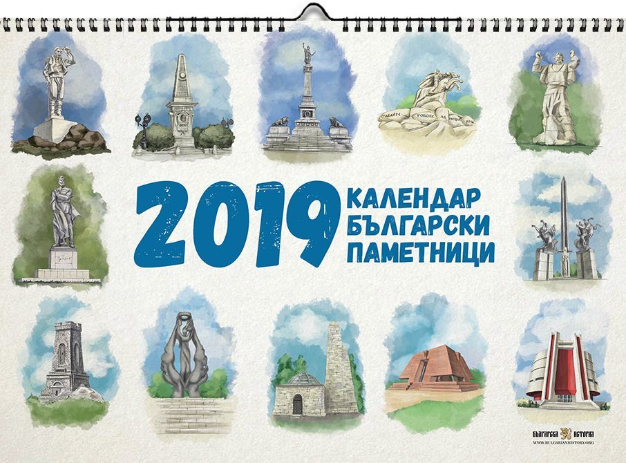 """Календар """"Български паметници"""" 2019 - 1"""