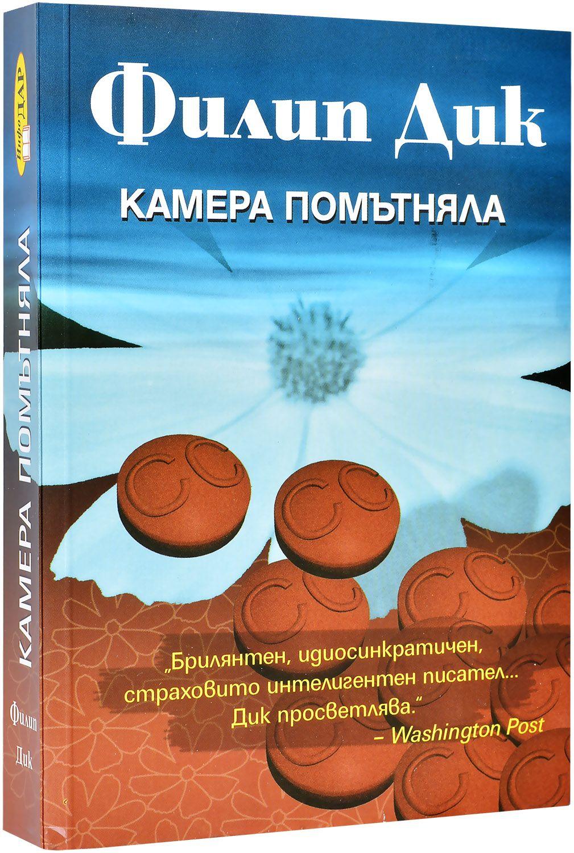 kamera-pom-tnjala - 1