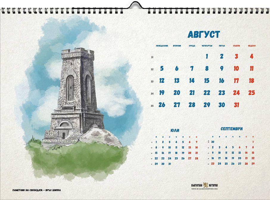 """Календар """"Български паметници"""" 2019 - 9"""