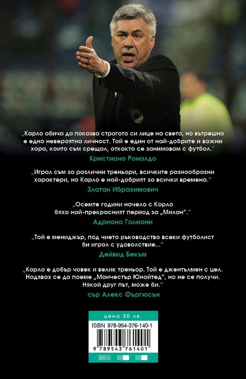 Карло Анчелоти: Тихият лидер - 2