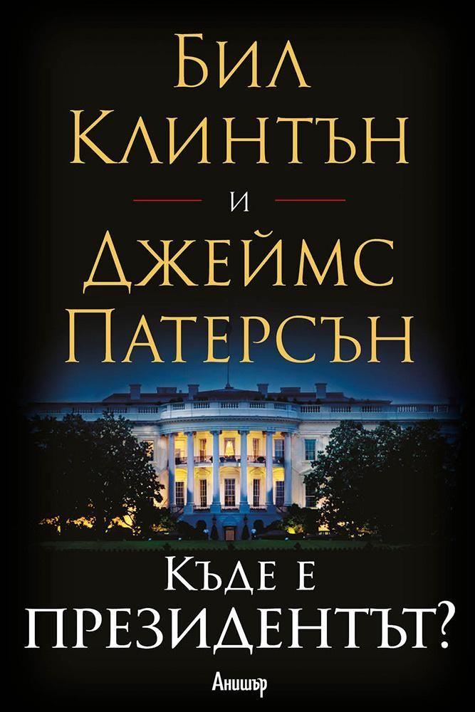 kade-e-prezidentat - 1
