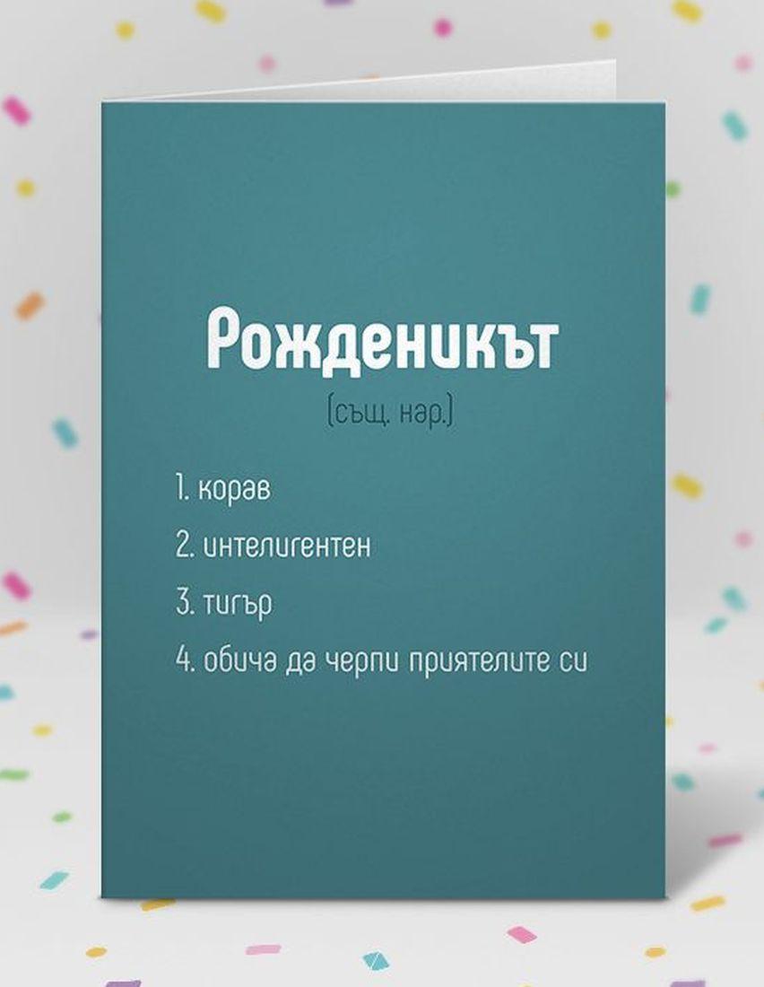 Картичка Мазно.бг - Рожденикът-1 - 2