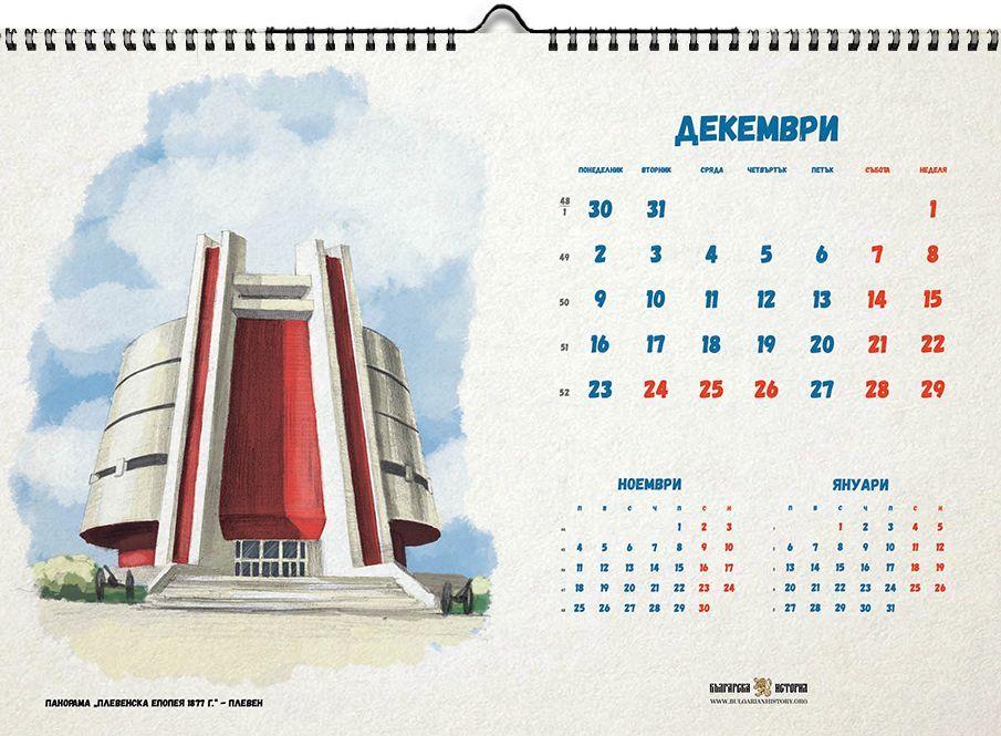 """Календар """"Български паметници"""" 2019 - 13"""