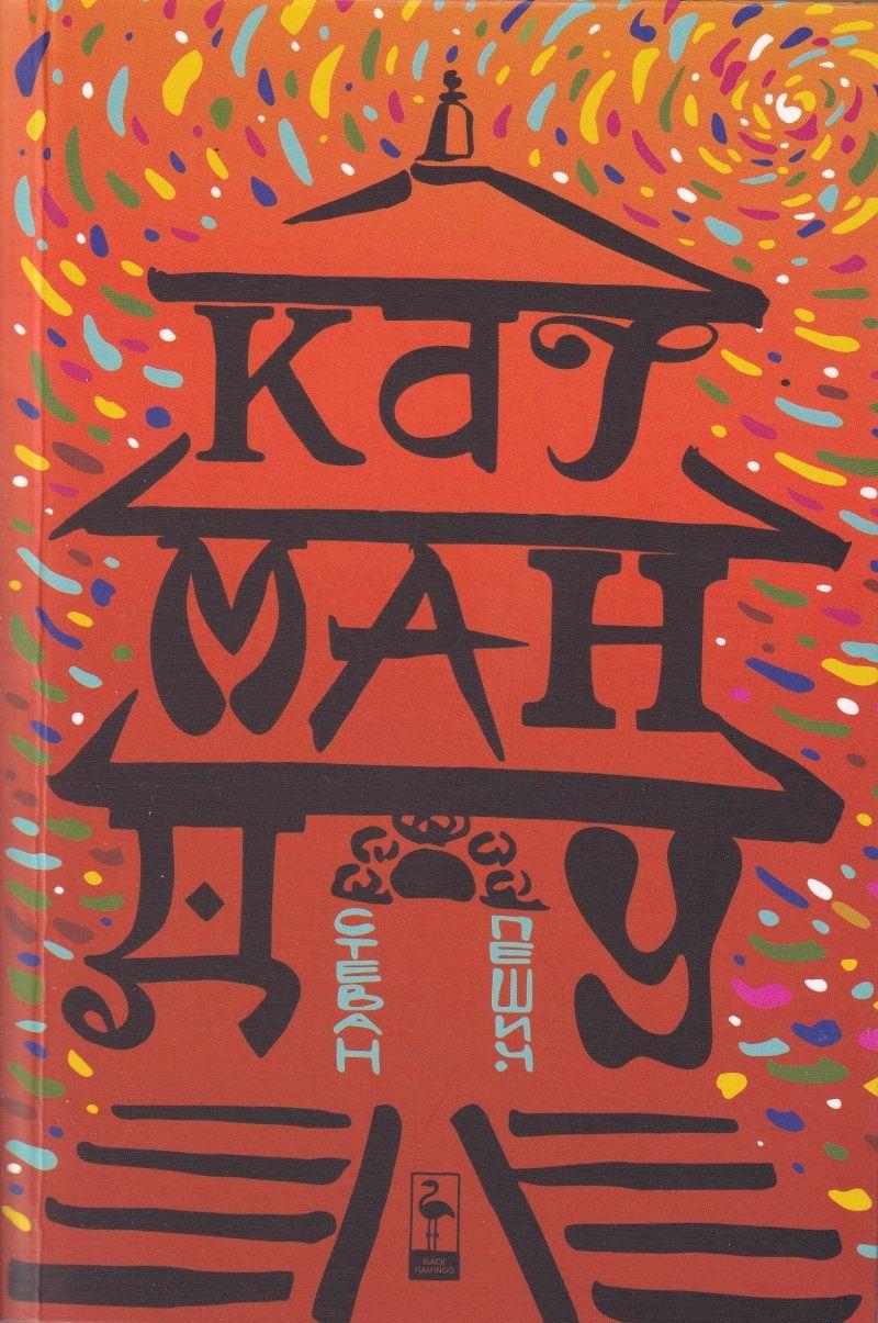 Катманду. Пътеписи - 1