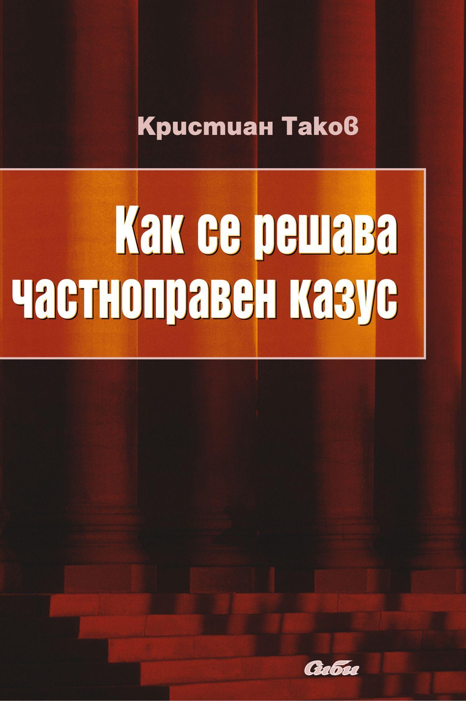 kak-se-reshava-chastnopraven-kazus - 1