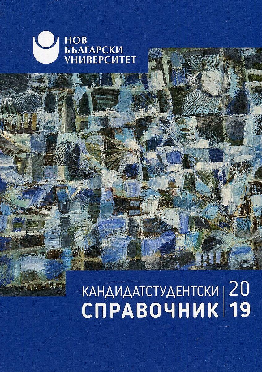 Кандидатстудентски справочник 2019 - 1