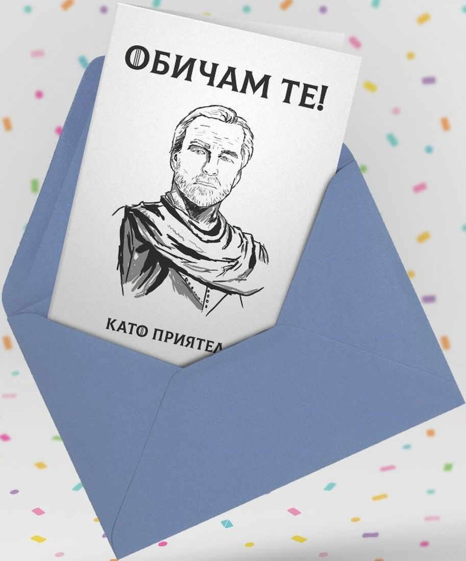 Картичка Мазно.бг - Обичам те като приятел-2 - 3