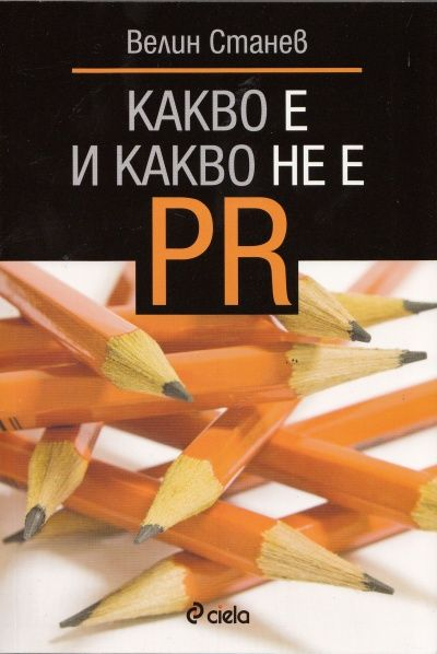 Какво е и какво не е PR - 1