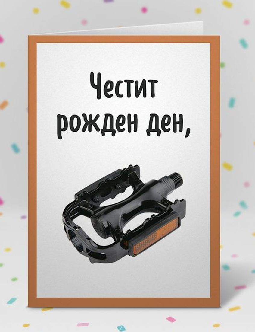 Картичка Мазно.бг - Честит рожден ден,-1 - 2