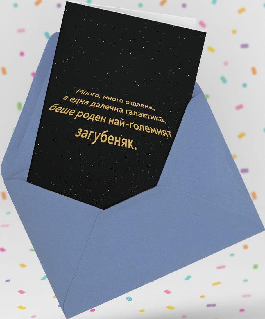 Картичка Мазно.бг - Най-големият загубеняк-2 - 3