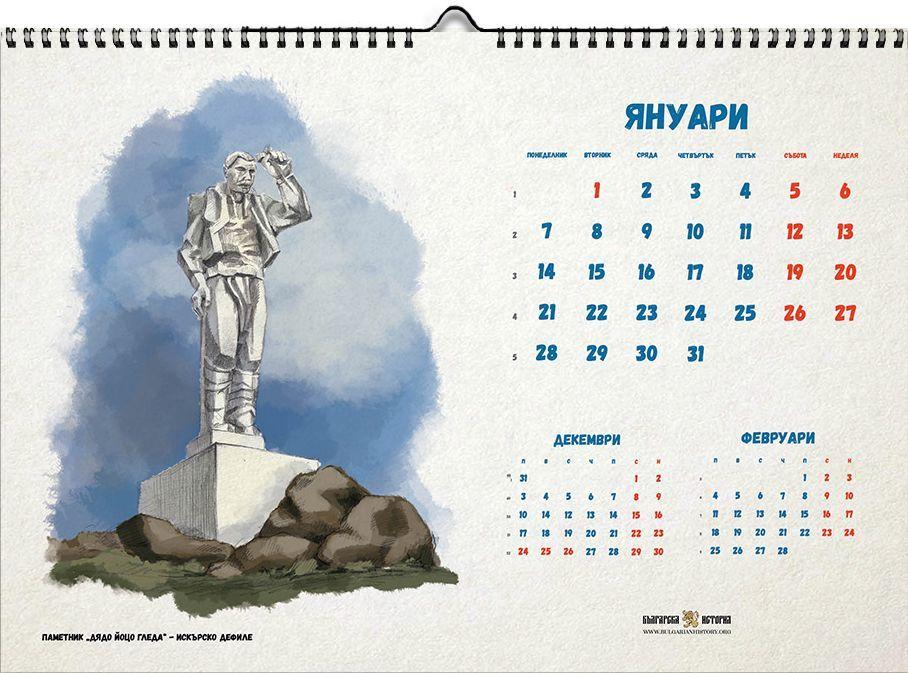 """Календар """"Български паметници"""" 2019 - 2"""