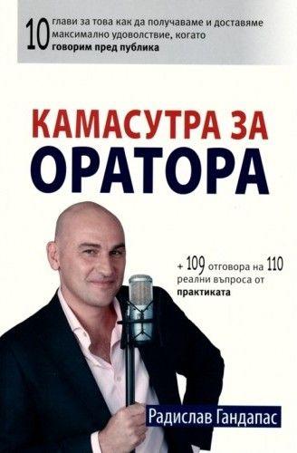Камасутра за оратора - 1
