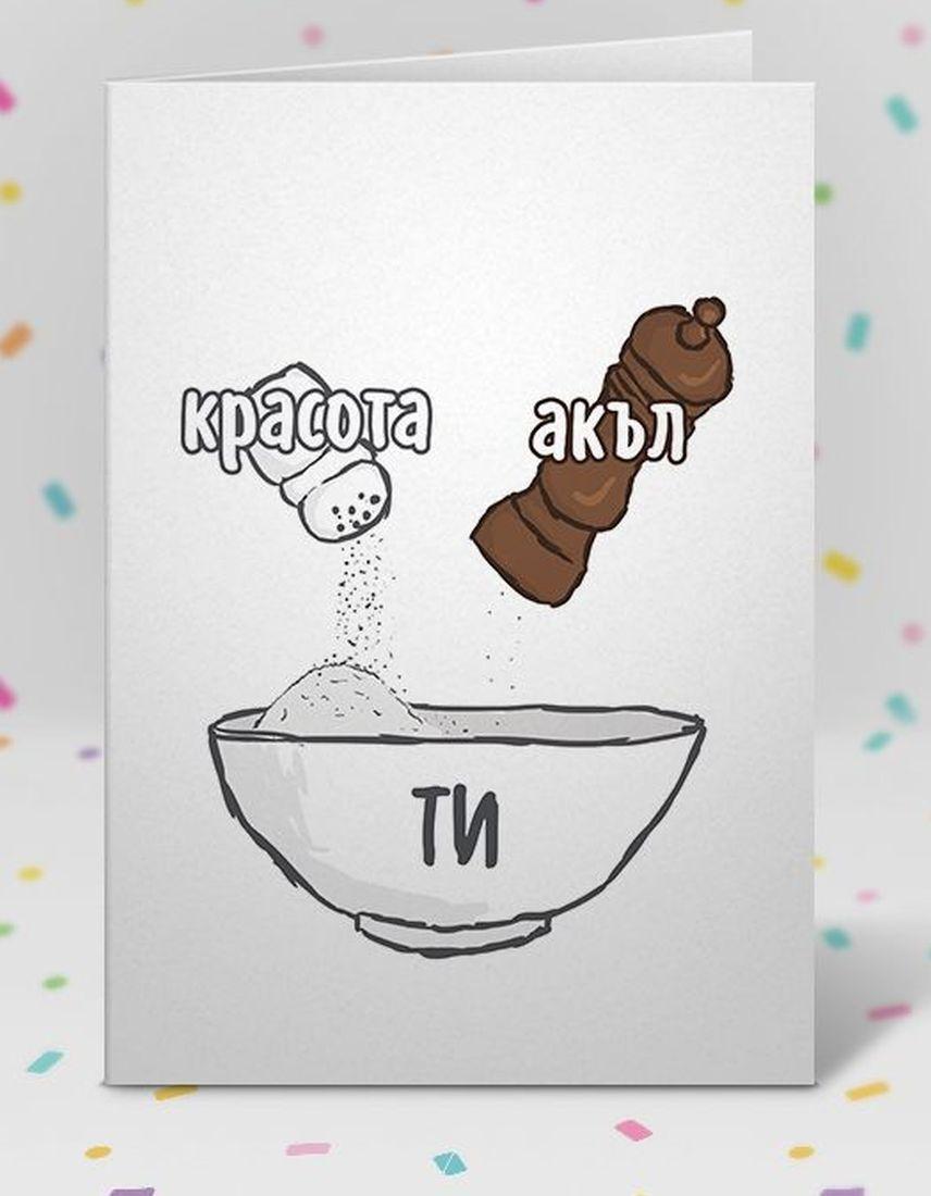Картичка Мазно.бг - Акъл - красота-1 - 2