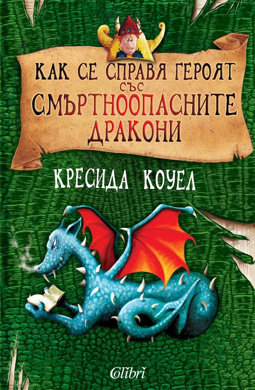 Как се справя героят със смъртноопасните дракони (Как да си дресираш дракон 6) - 1