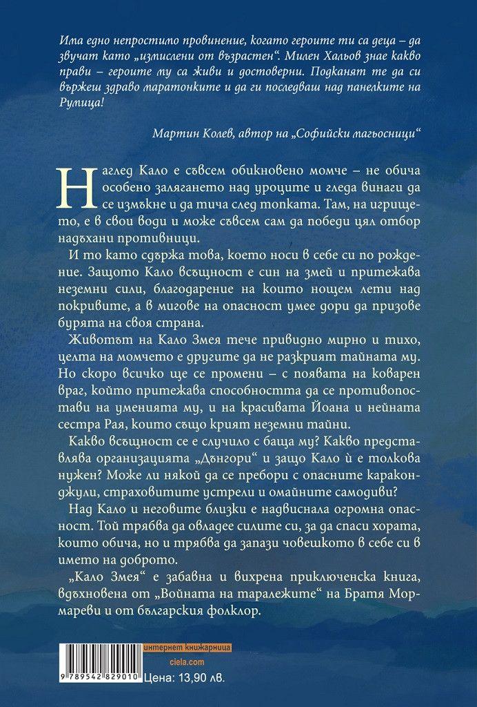 Кало Змея - 2