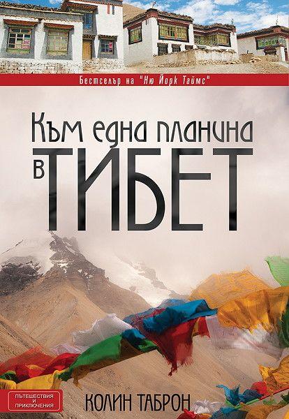 Към една планина в Тибет - 1