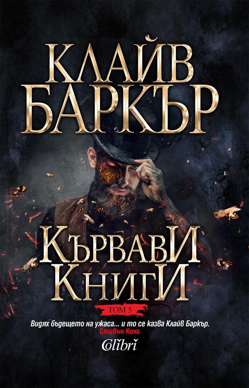 Кървави книги 5 - 1