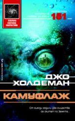 Камуфлаж - 1
