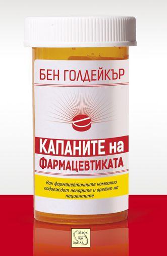 Капаните на фармацевтиката - 1