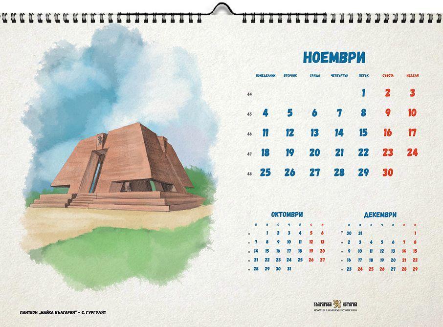 """Календар """"Български паметници"""" 2019 - 12"""