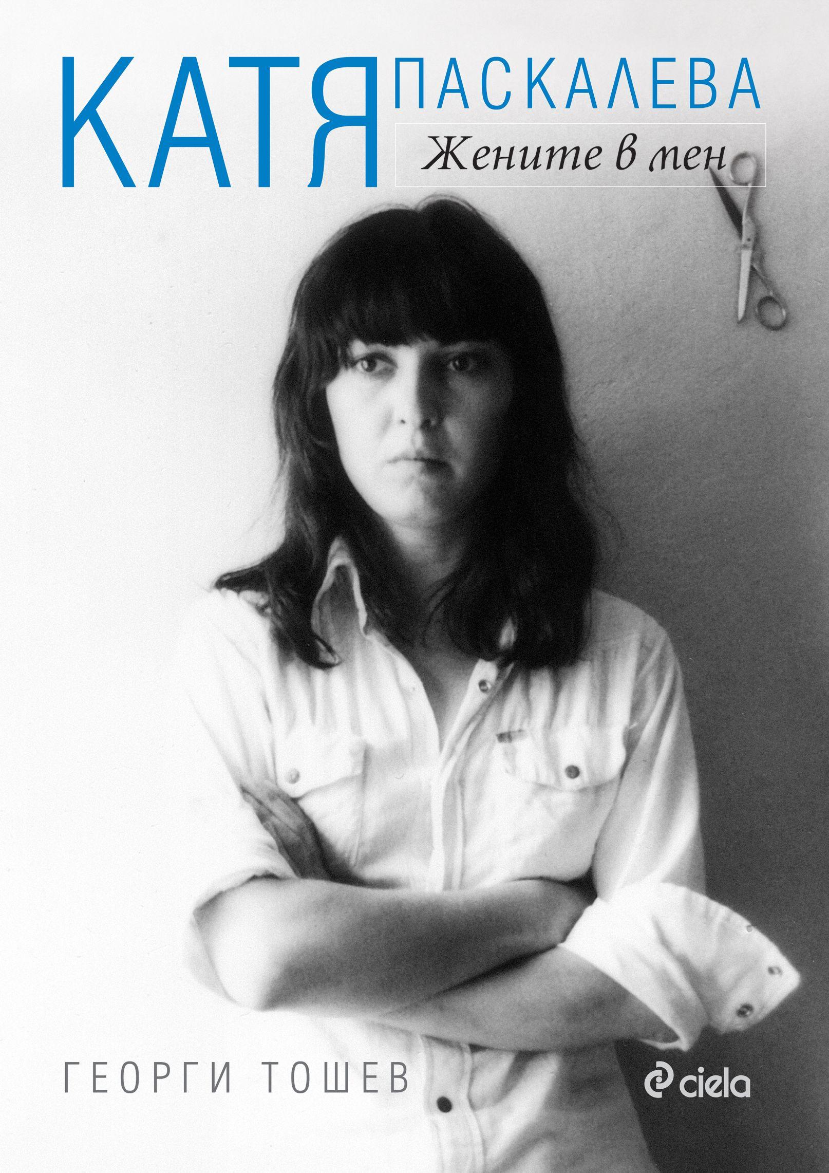 Katia-Paskaleva-cover - 1