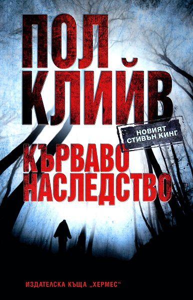 Кърваво наследство - 1