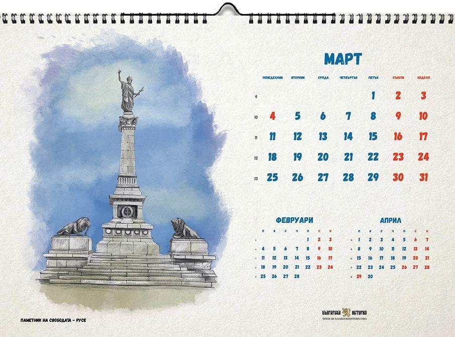 """Календар """"Български паметници"""" 2019 - 4"""