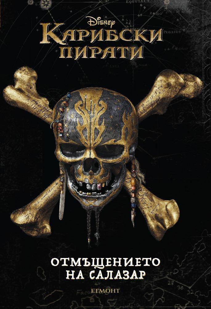 Карибски пирати: Отмъщението на Салазар - 1