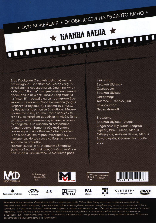 Калина Алена (DVD) - 2