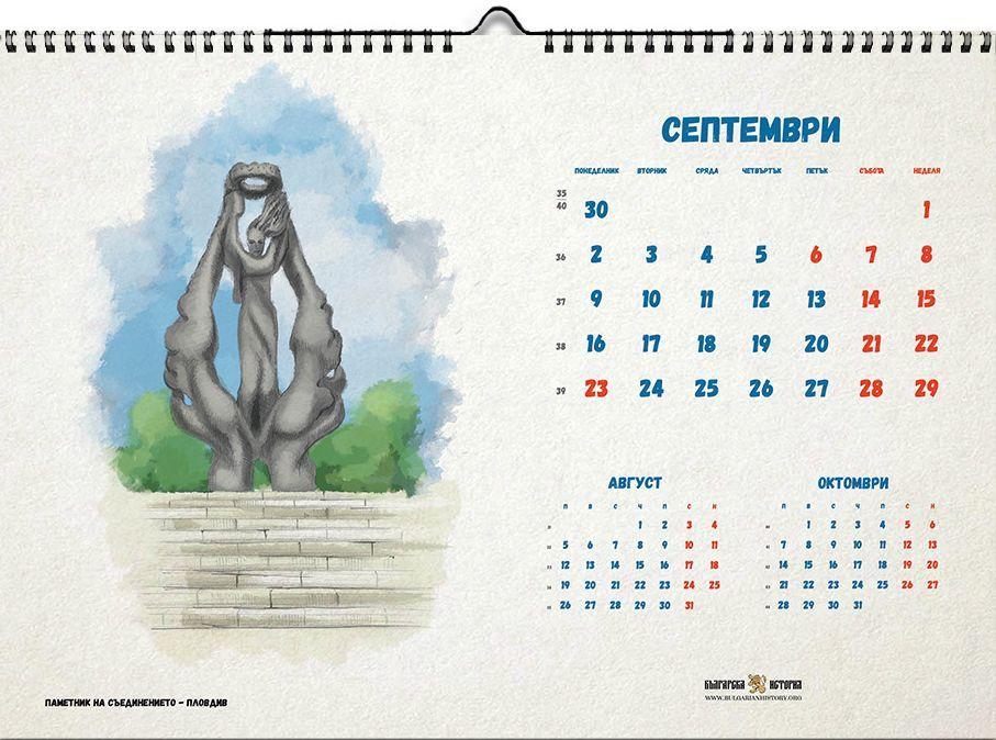 """Календар """"Български паметници"""" 2019 - 10"""