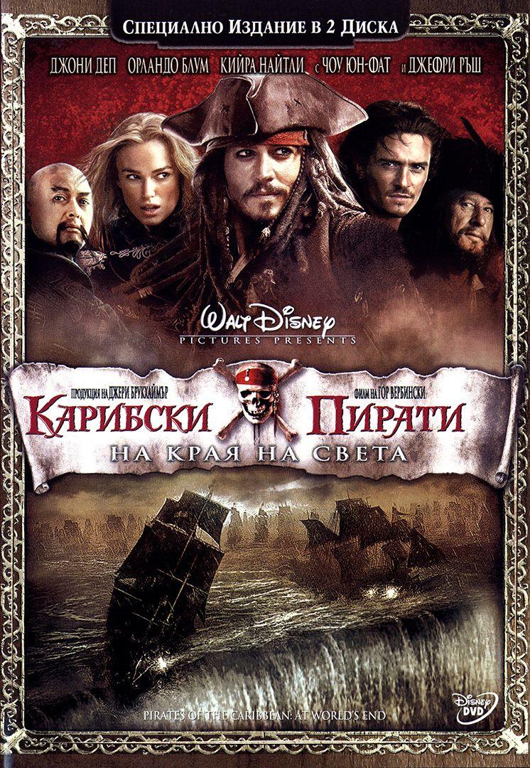 Карибски пирати: На края на света - Специално издание в 2 диска (DVD) - 1