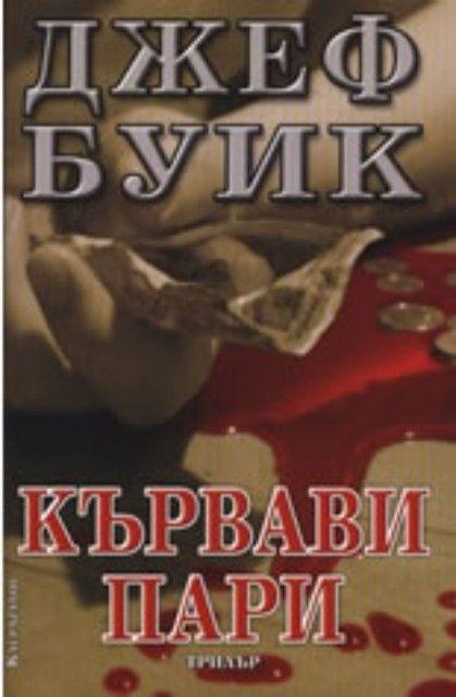 Кървави пари - 1