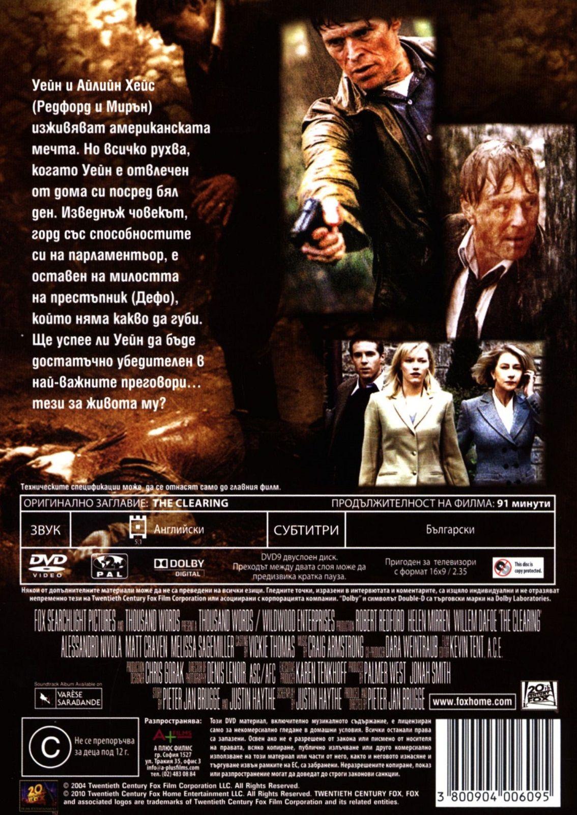 Катарзис (DVD) - 2
