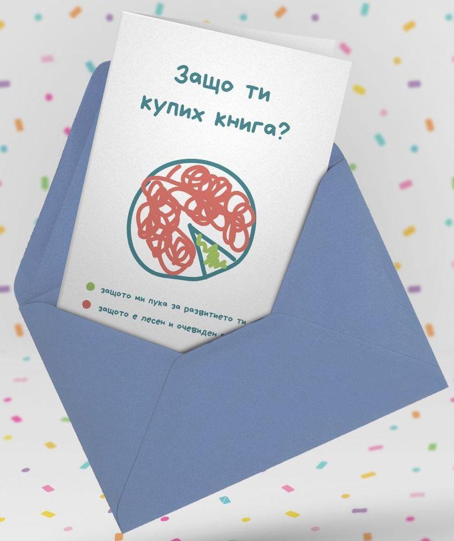 Картичка Мазно.бг - Защо ти купих книга?-2 - 3