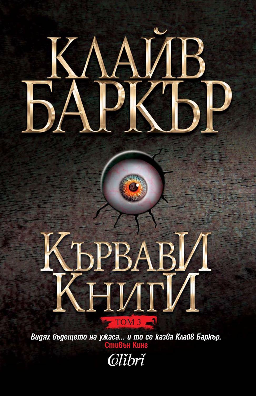 Кървави книги 3 - 1