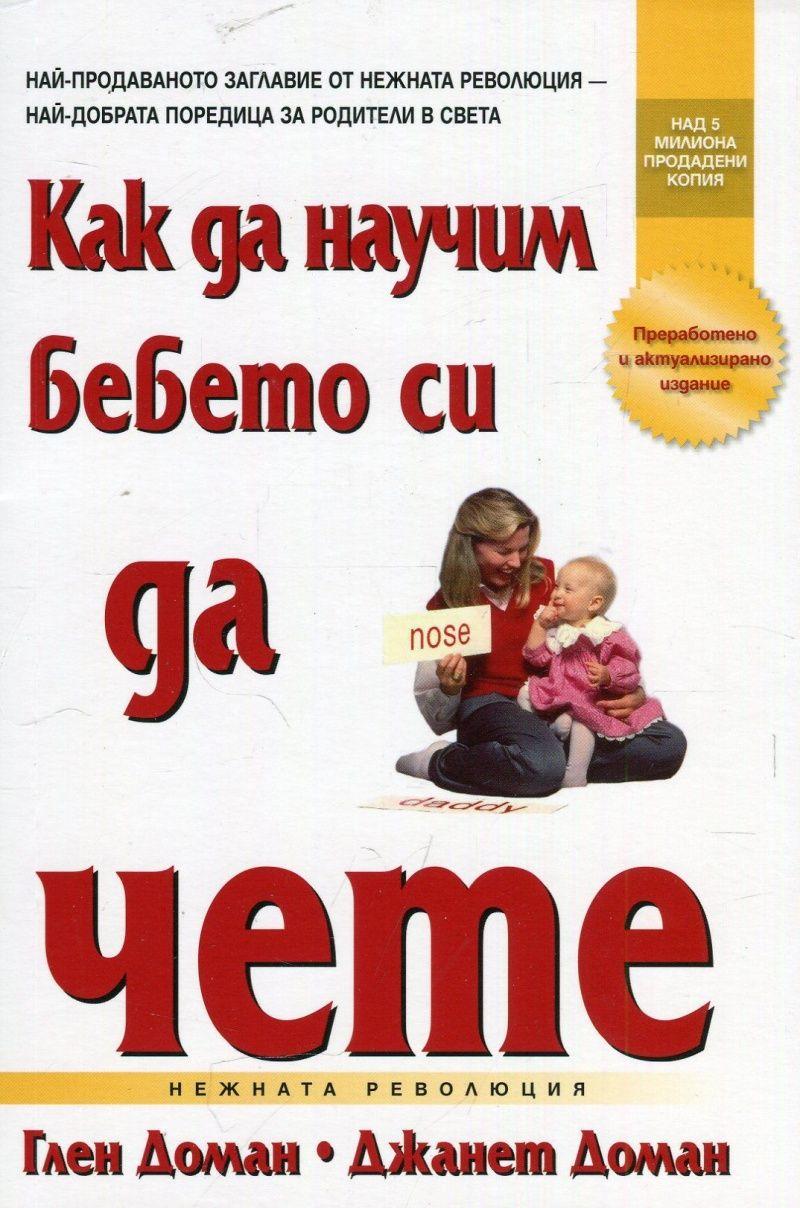 kak-da-nauchim-bebeto-si-da-chete - 1