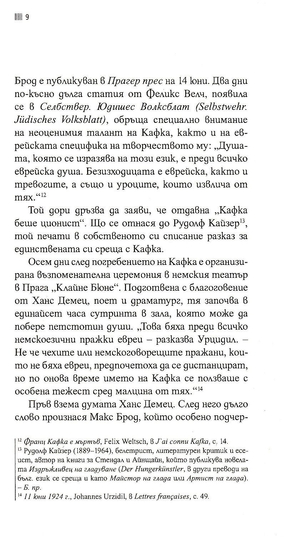 kafka-6 - 7