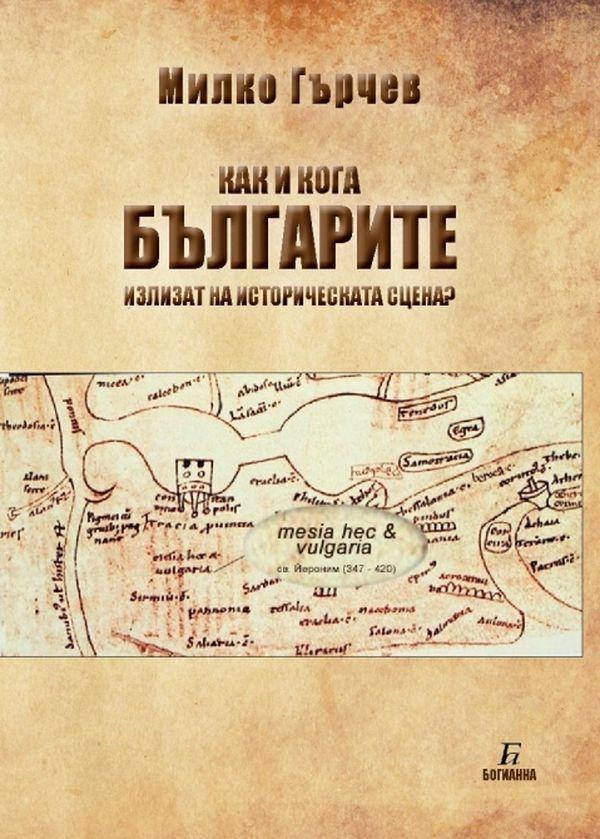 Как и кога българите излизат на историческата сцена? - 1