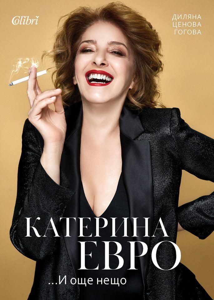 Катерина Евро... и още нещо - 1
