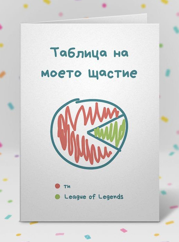 Картичка Мазно.бг - League of Legends-1 - 2