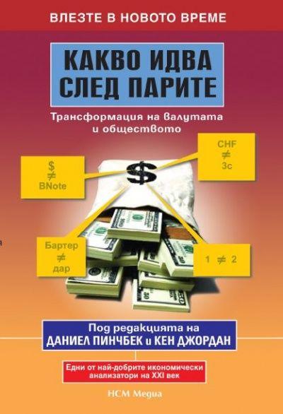 Какво идва след парите - 1