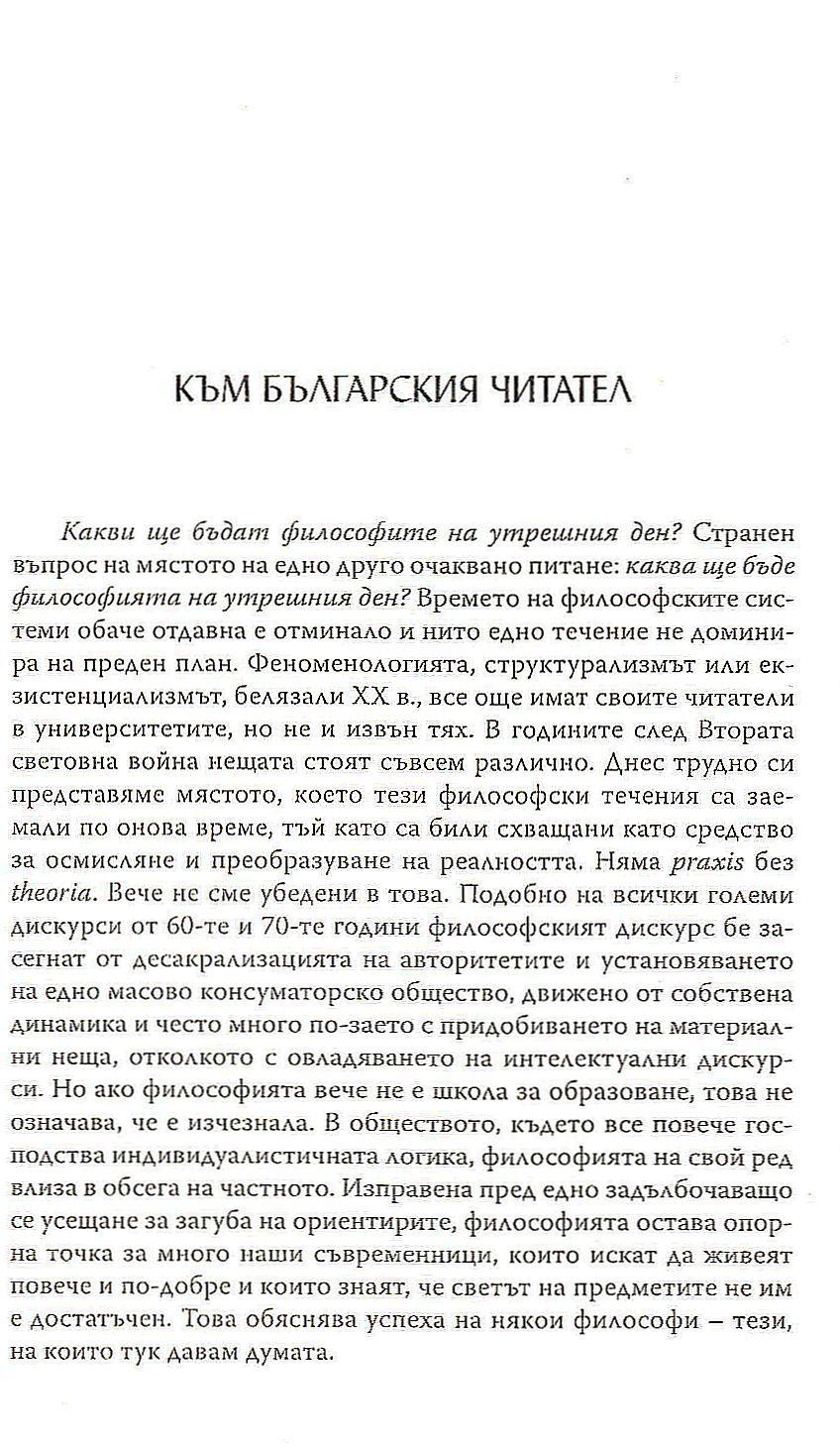 kakvi-sche-b-dat-filosofite-na-utreshnija-den-3 - 4