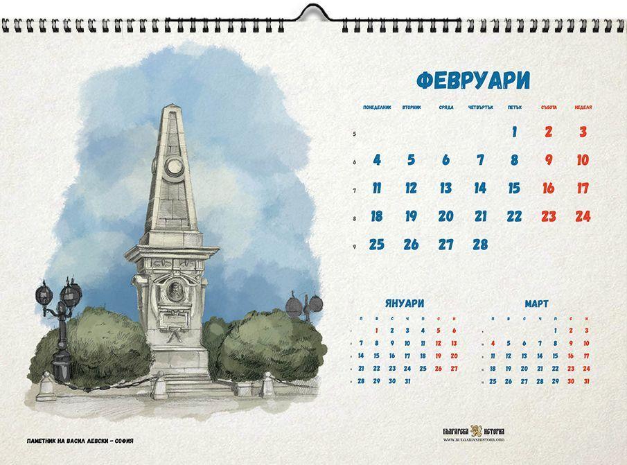 """Календар """"Български паметници"""" 2019 - 3"""