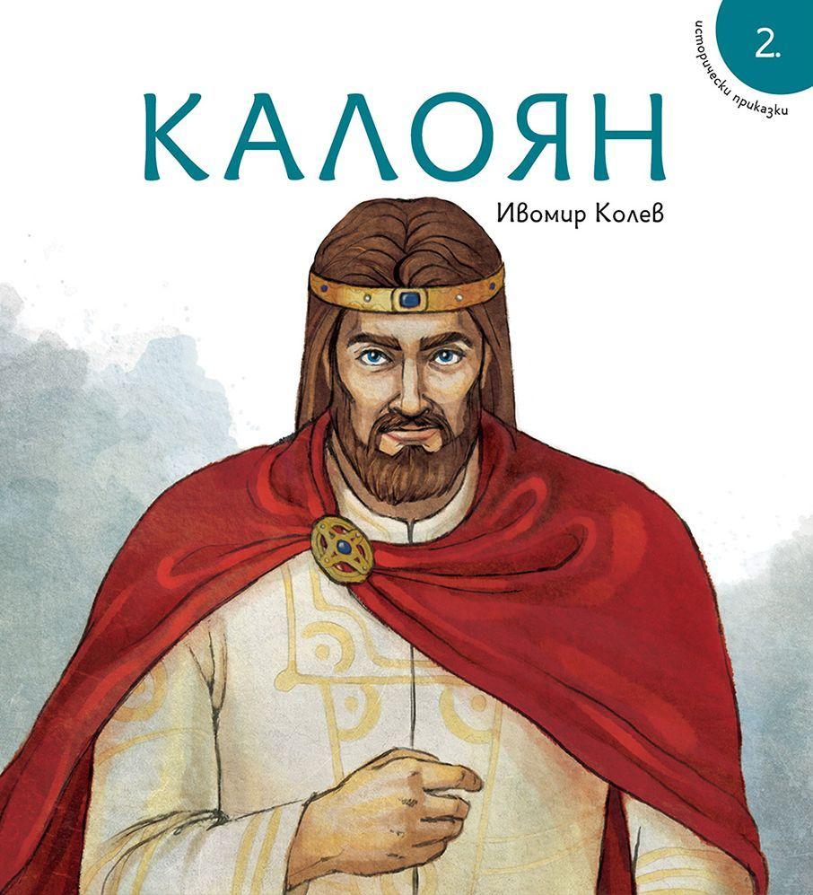Исторически приказки 2: Калоян - 1