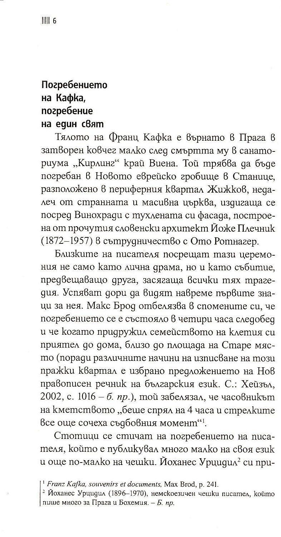 kafka-3 - 4