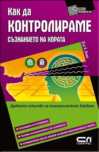 Как да контролираме съзнанието на хората - 1