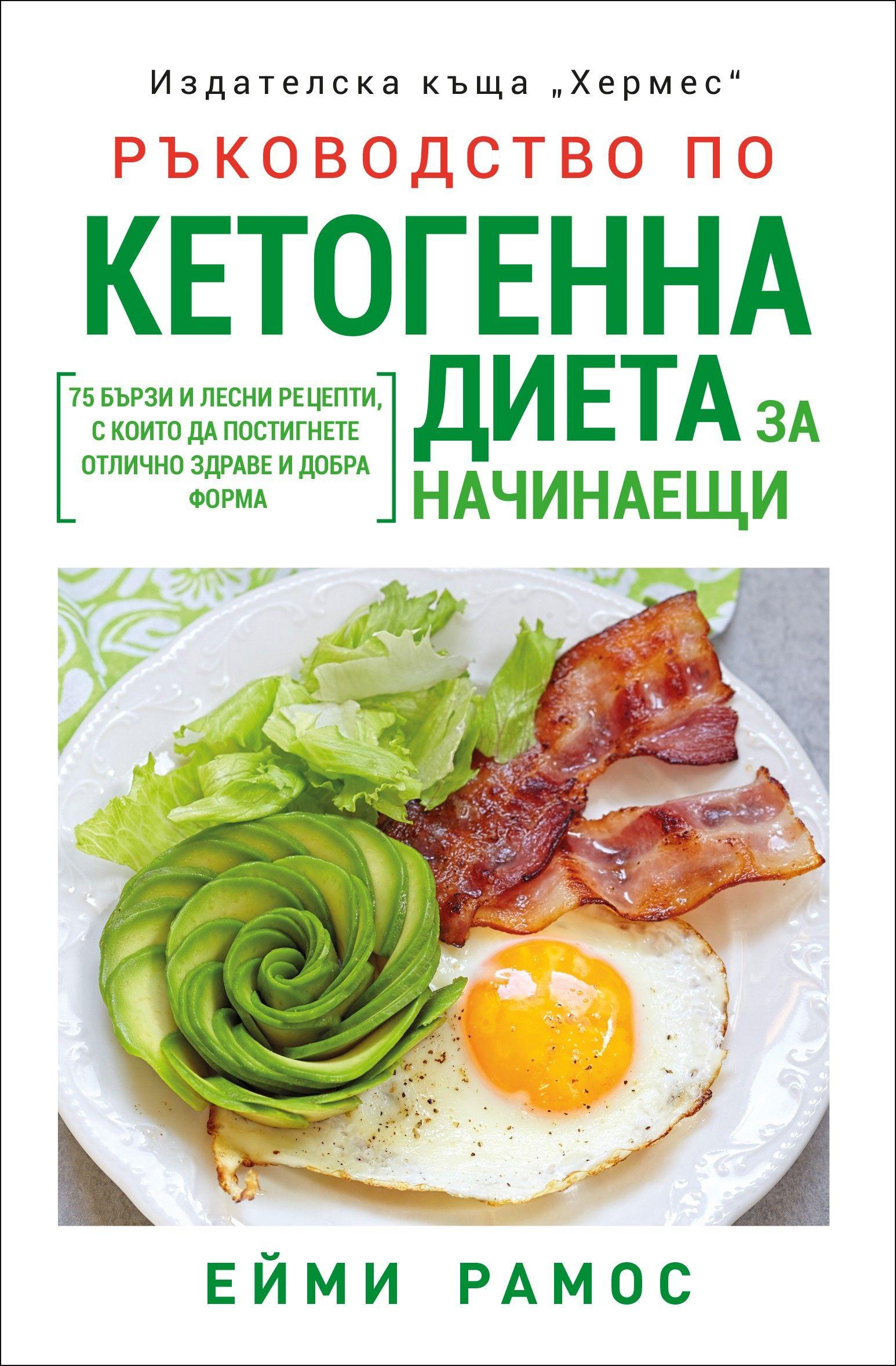 Ръководство по кетогенна диета за начинаещи - 1